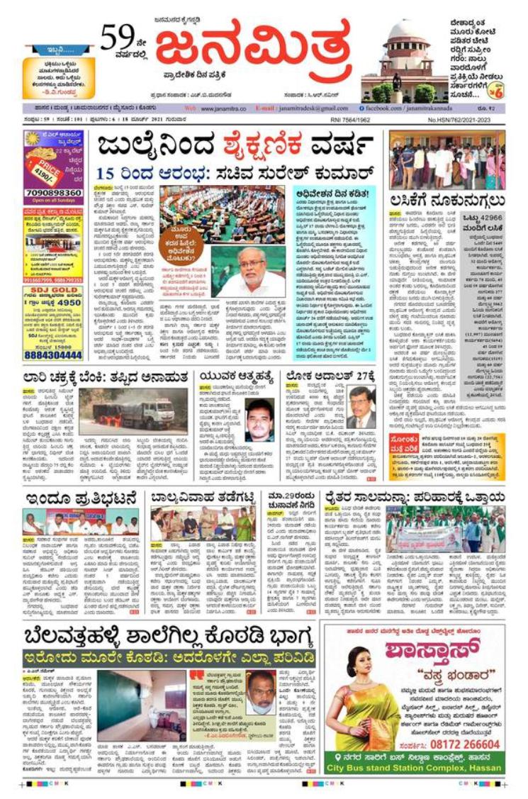 Janamitra Newspaper Advertising