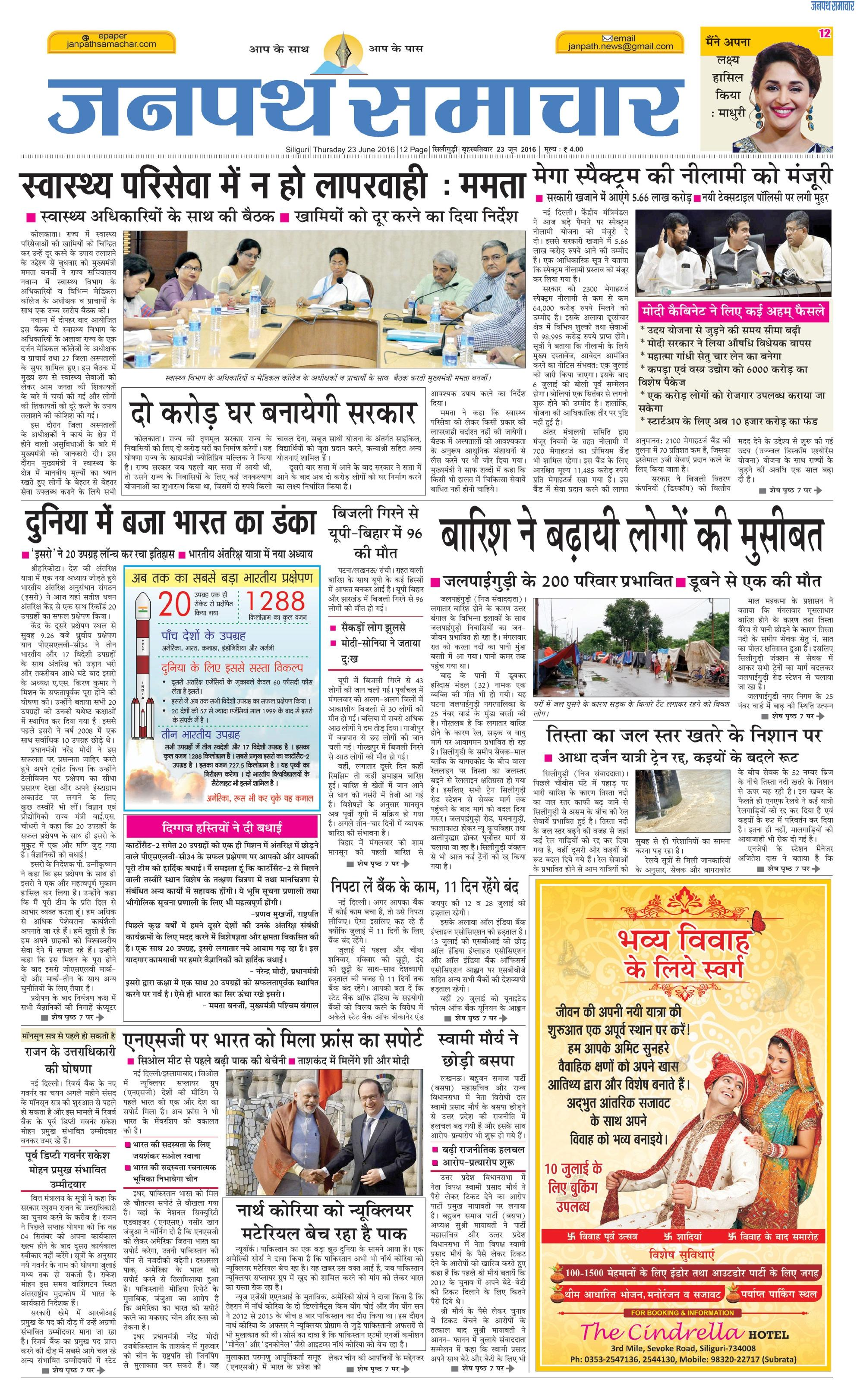 Janpath Samachar Newspaper Advertising