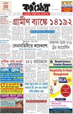 Karmasangsthaan Newspaper Advertising