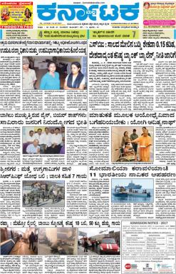 Karnataka Malla Newspaper Advertising