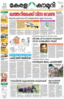 Kerala Kaumudi Newspaper Advertising