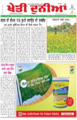 Kheti Duniyan Newspaper Advertising