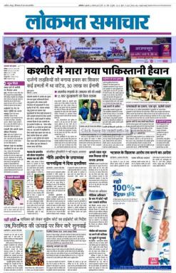 Lokmat Samachar Newspaper Advertising