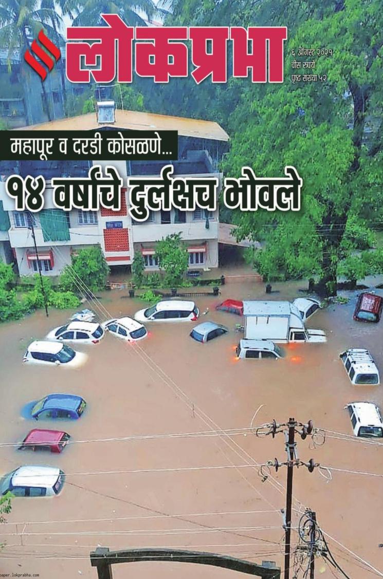 Lokprabha Newspaper Advertising
