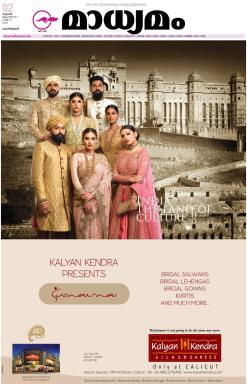 Madhyamam Newspaper Advertising