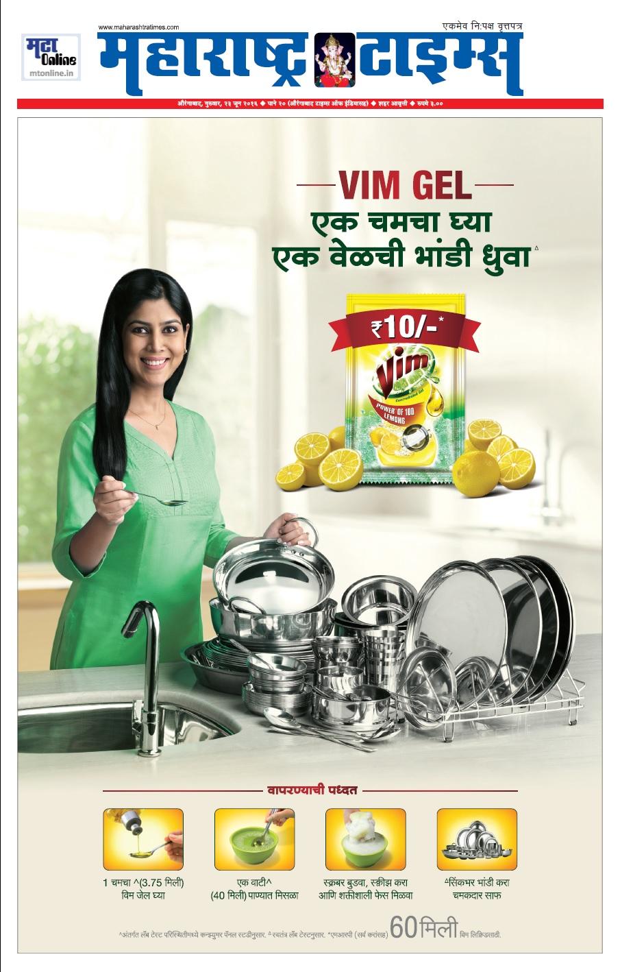 Maharashtra Times Newspaper Advertising