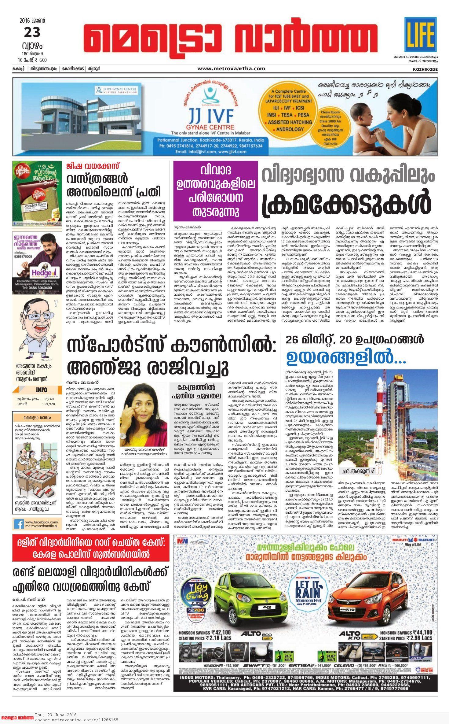 Metro Vaartha Newspaper Advertising