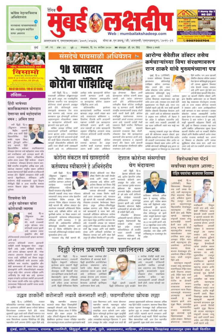 Mumbai Lakshwadeep News Newspaper Advertising