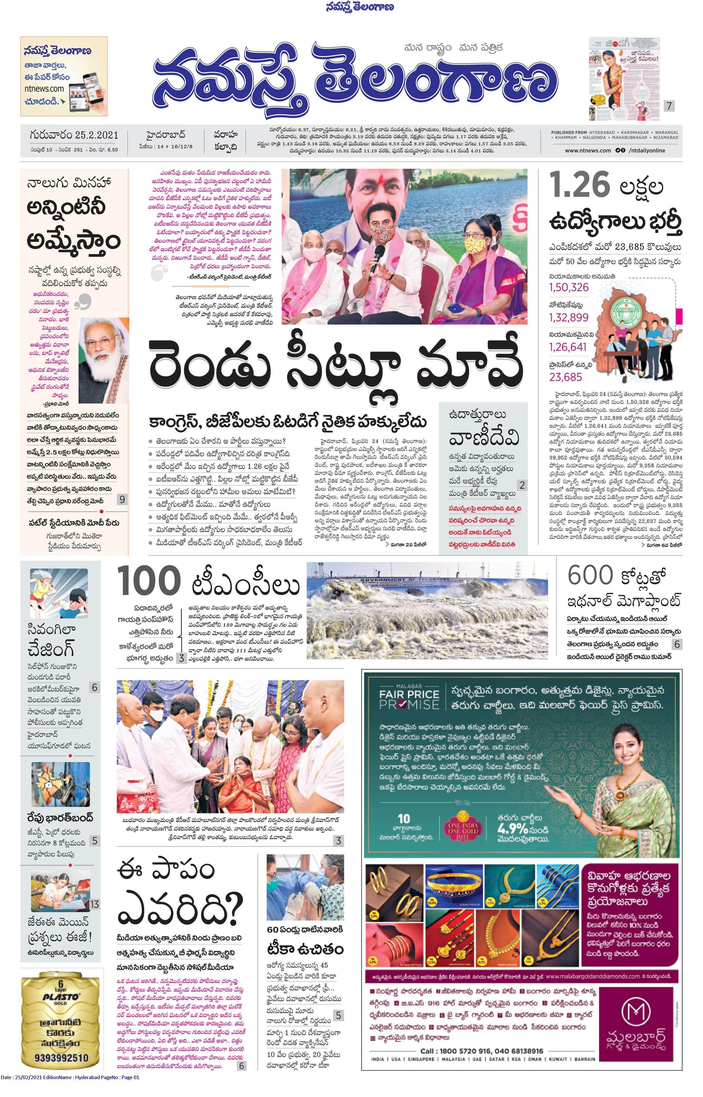 Namasthe Telangana Newspaper Advertising