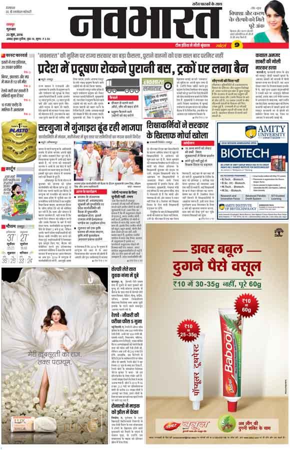Nava Bharat Newspaper Advertising