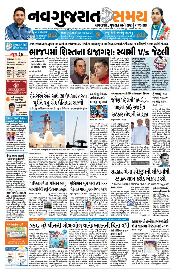 Navgujarat Samay Newspaper Advertising