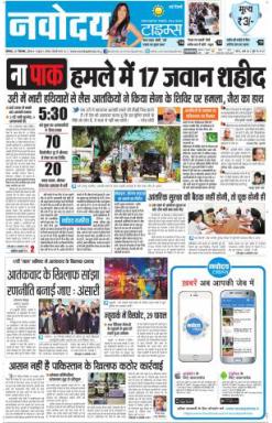 Navodaya Times Newspaper Advertising