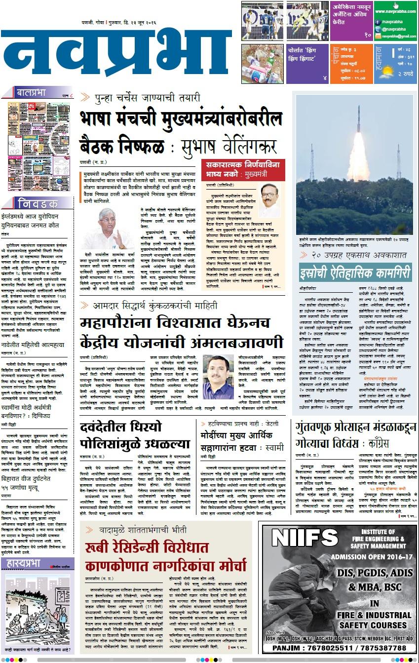 Navprabha Newspaper Advertising