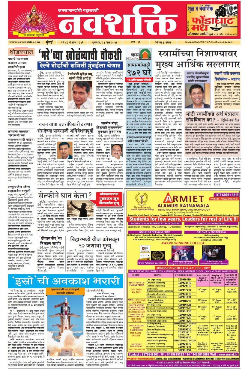Navshakti Newspaper Advertising