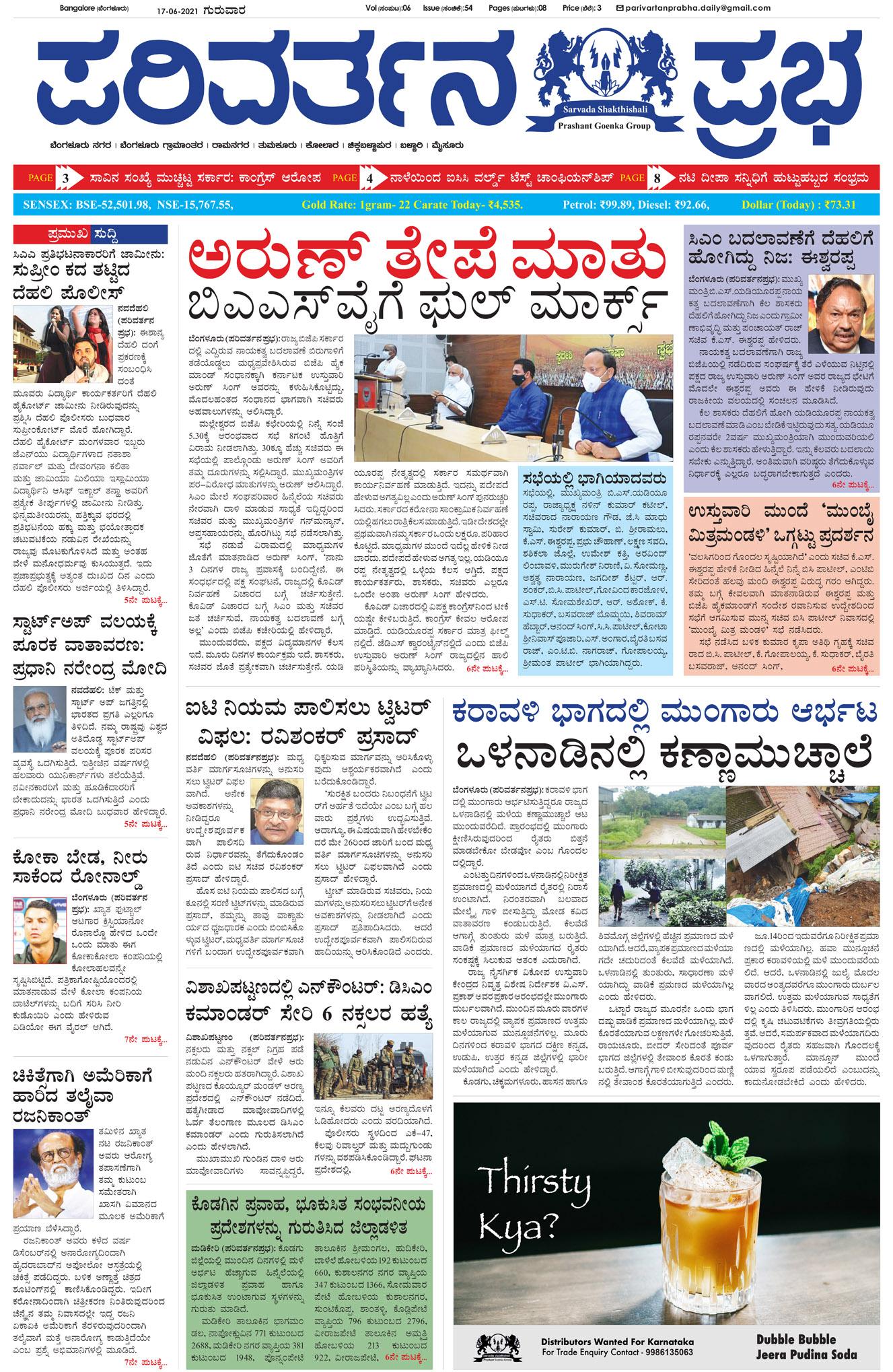 Parivartan Prabha Newspaper Advertising