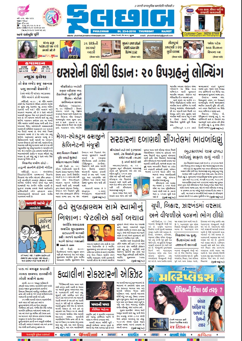 Phulchhab Newspaper Advertising