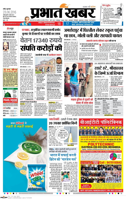 Prabhat Khabar Newspaper Advertising