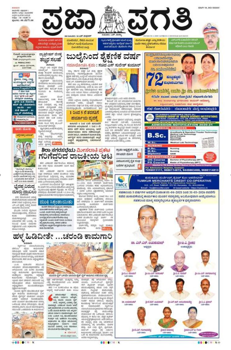 Praja Pragathi Newspaper Advertising