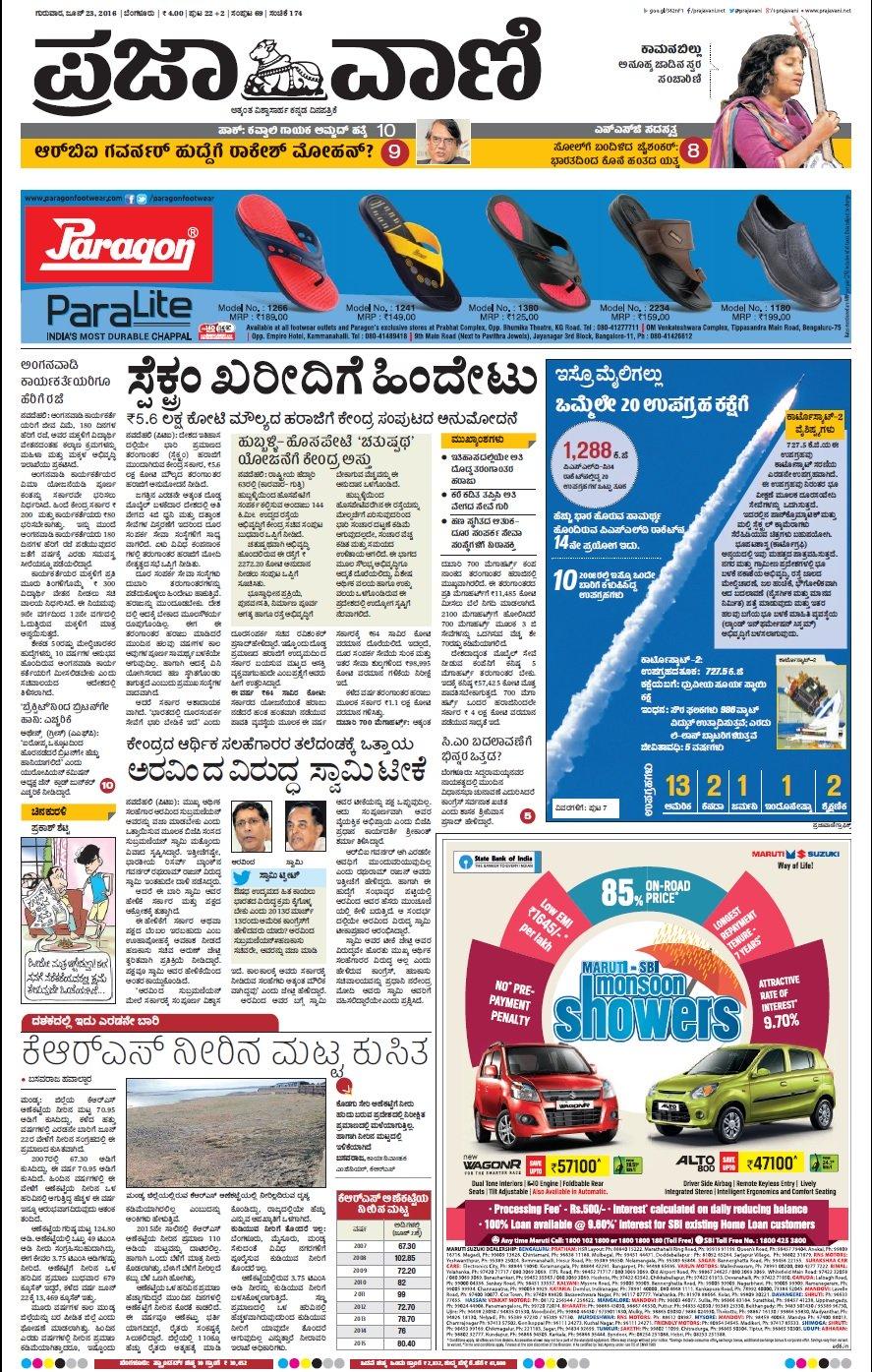 Prajavani Newspaper Advertising