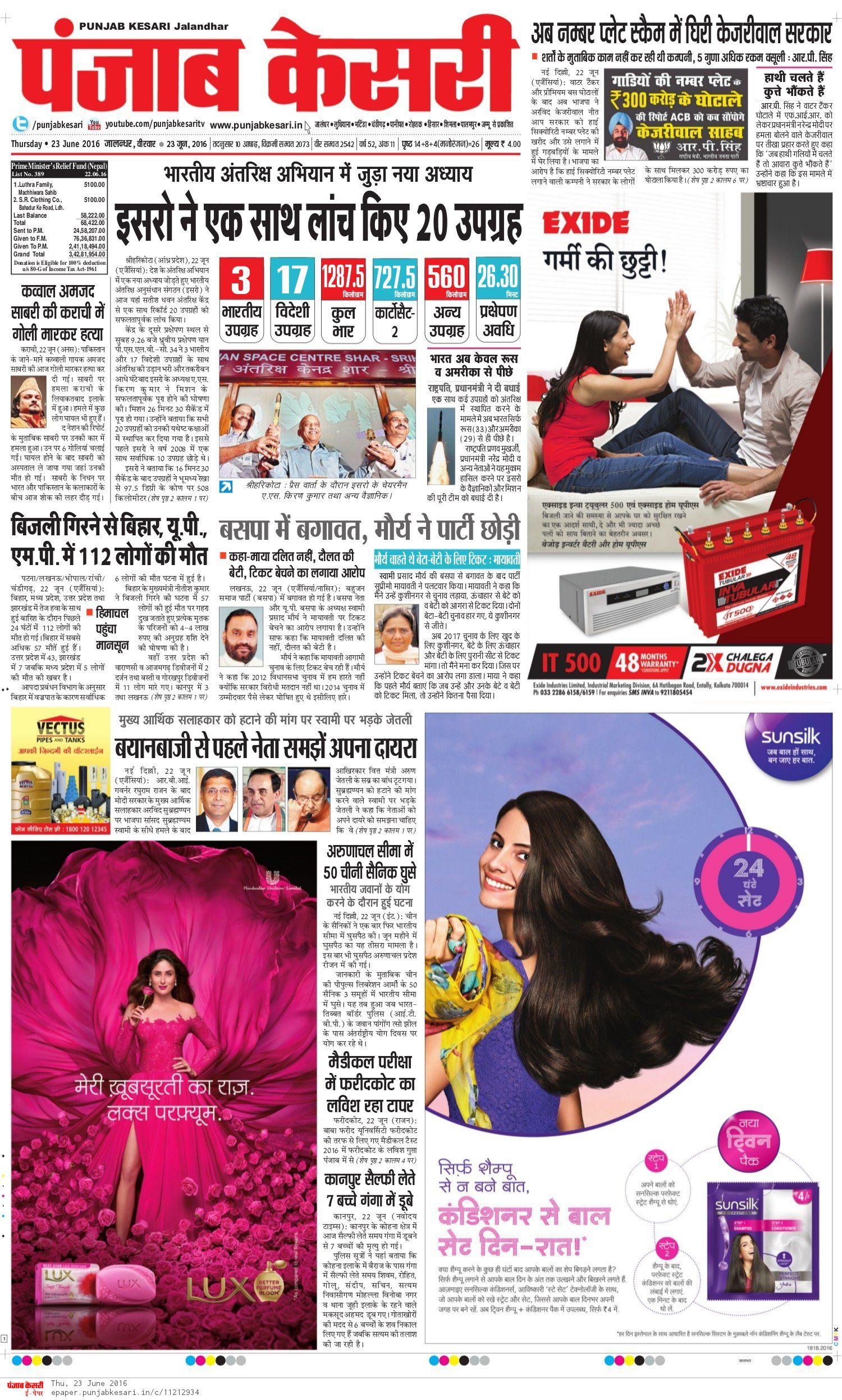 Punjab Kesari Newspaper Advertising
