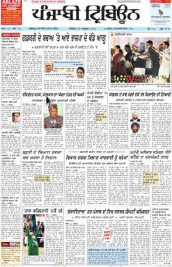 Punjabi Tribune Newspaper Advertising