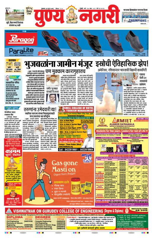 Punya Nagari Newspaper Advertising