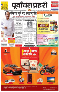 Purvanchal Prahari Newspaper Advertising