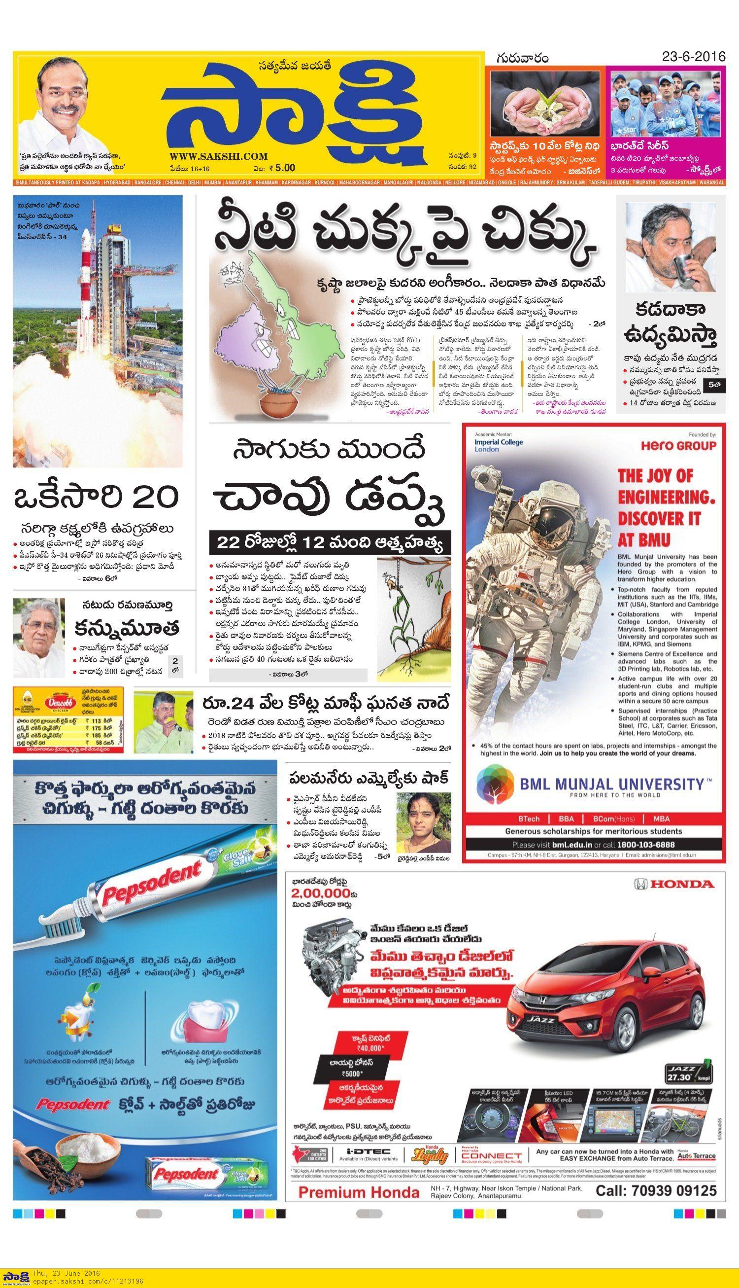 Sakshi Newspaper Advertising