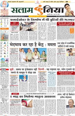 Salam Duniya Newspaper Advertising