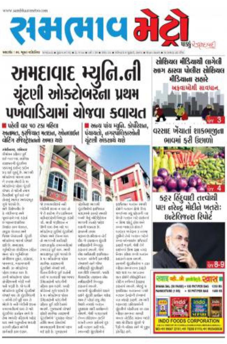 Sambhaav Metro Newspaper Advertising