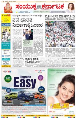 Samyukta Karnataka Newspaper Advertising
