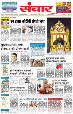 Sanchar Newspaper Advertising