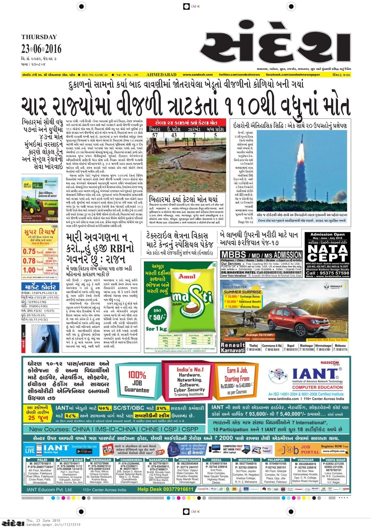 Sandesh Newspaper Advertising