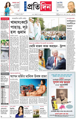 Sangbad Pratidin Newspaper Advertising