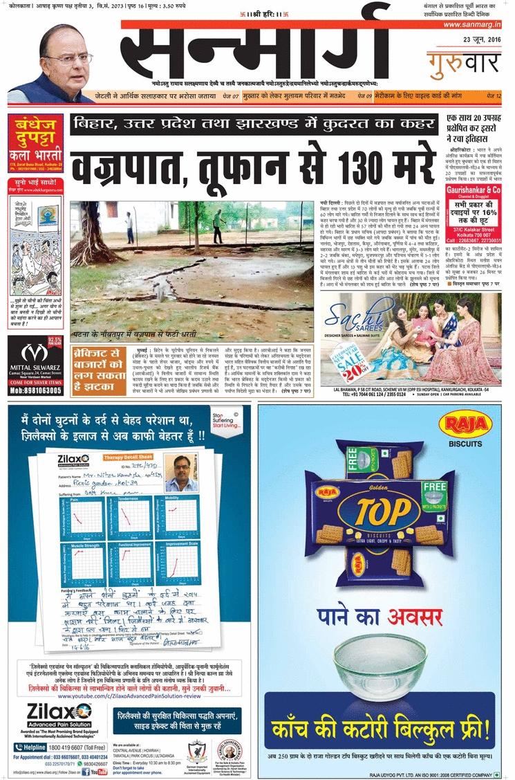 Sanmarg Newspaper Advertising