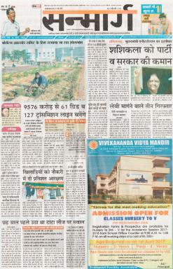 Sanmarg Ranchi Newspaper Advertising