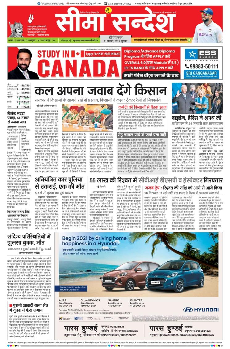 Seema Sandesh Newspaper Advertising