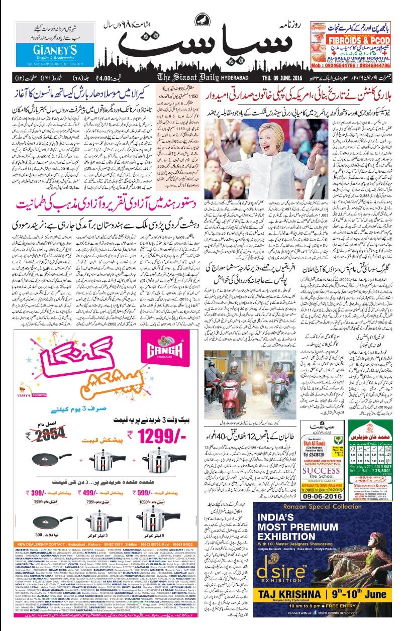 Siasat Daily Newspaper Advertising