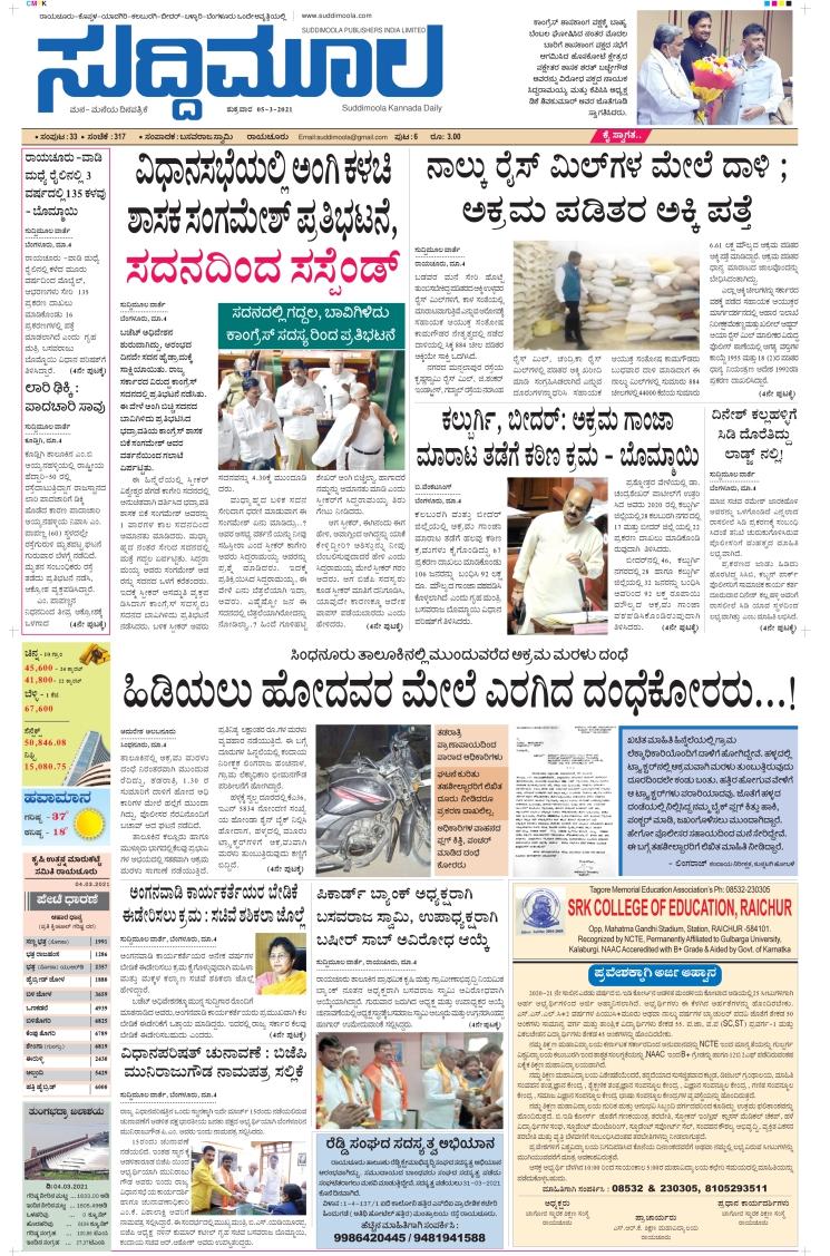 Suddimoola Newspaper Advertising