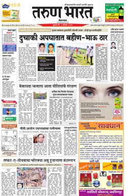 Tarun Bharat Newspaper Advertising