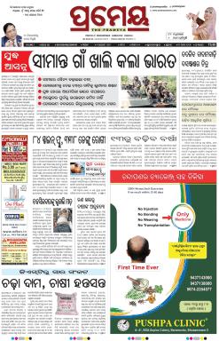 The Prameya Newspaper Advertising