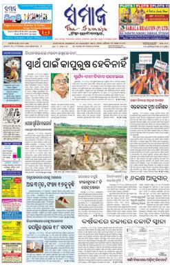 The Samaja Newspaper Advertising