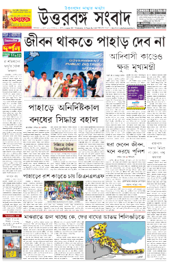Uttar Banga Sambad  Newspaper Advertising
