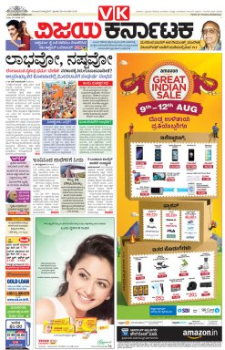 Vijay Karnataka Newspaper Advertising