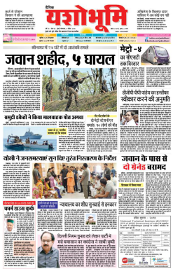 Yeshobhumi Newspaper Advertising