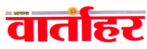 Book Aapla Vartahar Marathi Newspaper Advertising