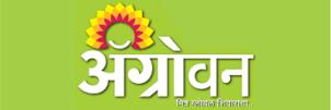 Agrowon Newspaper Advertising Nagpur