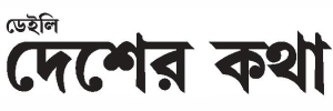 Book Daily Desher Katha Bengali Newspaper Advertising