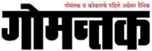 Book Dainik Gomantak Marathi Newspaper Advertising