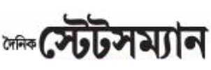 Book Dainik Statesman Bengali Newspaper Advertising